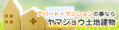 仙台市でアパート、マンションなどの土地建物ならヤマショウ土地建物へ